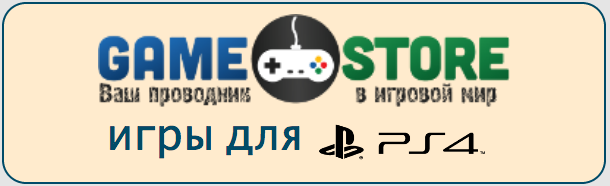Игры для Playstation 4 - GameStore.com.ua