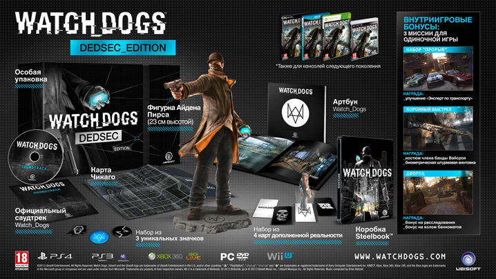 Watch Dogs (Xbox One) Фотография 1