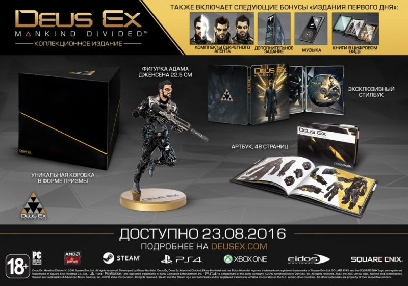 Deus Ex: Mankind Divided Collector's Edition (PS4) Фотография 2