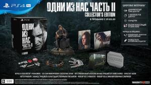 The Last of Us Part II Collectors Edition (PS4) Thumbnail 6